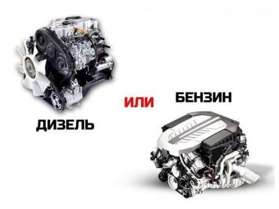 Дизель або бензин, що краще вибрати?